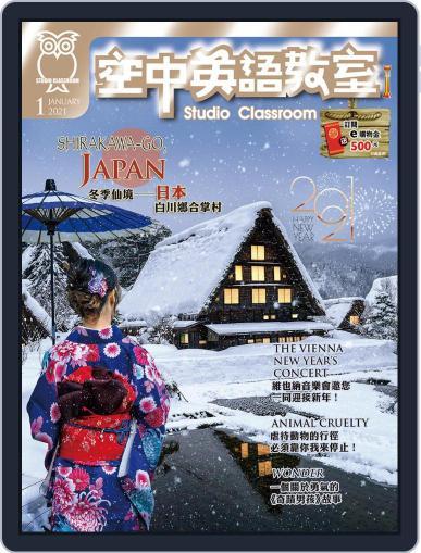 Studio Classroom 空中英語教室 (Digital) December 18th, 2020 Issue Cover