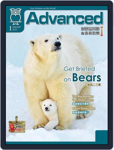 Advanced 彭蒙惠英語 (Digital) December 18th, 2020 Issue Cover