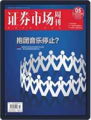 Capital Week 證券市場週刊 (Digital) Subscription January 18th, 2021 Issue