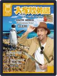Let's Talk In English 大家說英語 (Digital) Subscription December 18th, 2020 Issue