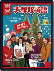 Let's Talk In English 大家說英語 (Digital) Subscription November 18th, 2020 Issue