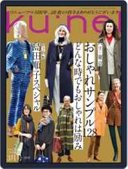 Ku:nel (クウネル) (Digital) Subscription January 20th, 2021 Issue