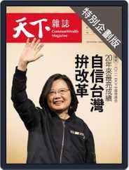CommonWealth special subject 天下雜誌封面故事+特別企劃版 (Digital) Subscription January 21st, 2021 Issue