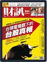 Wealth Magazine 財訊雙週刊 (Digital) Subscription January 21st, 2021 Issue