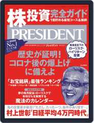 PRESIDENT プレジデント (Digital) Subscription January 22nd, 2021 Issue