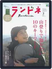 ランドネ (Digital) Subscription January 22nd, 2021 Issue