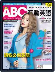 ABC 互動英語 (Digital) Subscription January 22nd, 2021 Issue