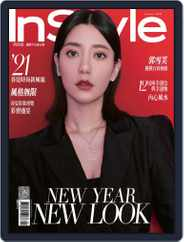 InStyle Taiwan 時尚泉 (Digital) Subscription January 22nd, 2021 Issue