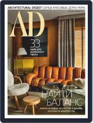 Ad Russia (Digital) Subscription February 1st, 2021 Issue