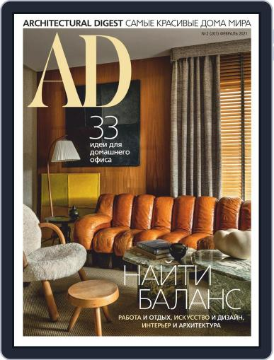 Ad Russia February 1st, 2021 Digital Back Issue Cover