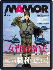 MAMOR マモル (Digital) Subscription January 21st, 2021 Issue
