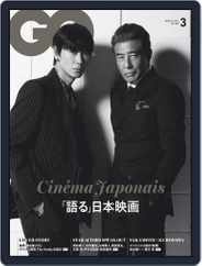 Gq Japan (Digital) Subscription January 25th, 2021 Issue