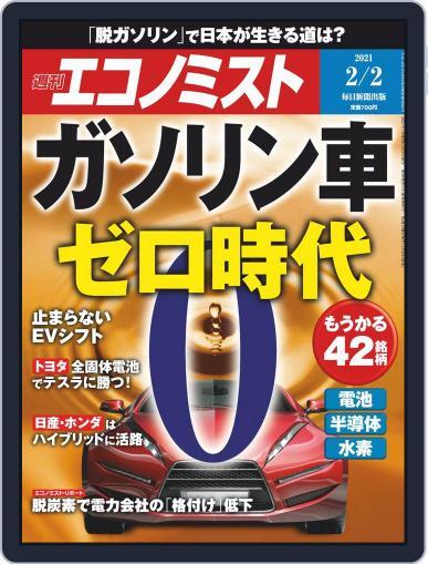 週刊エコノミスト January 25th, 2021 Digital Back Issue Cover