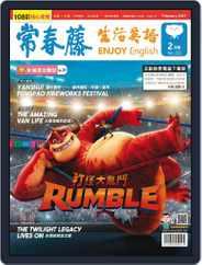 Ivy League Enjoy English 常春藤生活英語 (Digital) Subscription January 25th, 2021 Issue