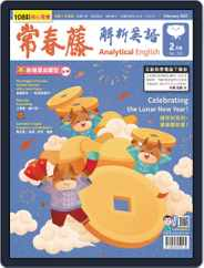 Ivy League Analytical English 常春藤解析英語 (Digital) Subscription January 25th, 2021 Issue
