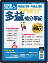 Manager Today Special Issue 經理人. 主題特刊 (Digital) Subscription November 25th, 2020 Issue