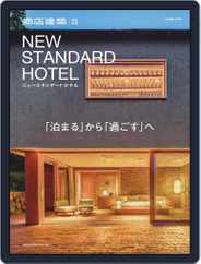 NEW STANDARD HOTEL Magazine (Digital) Subscription January 27th, 2021 Issue