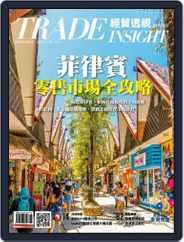 Trade Insight Biweekly 經貿透視雙周刊 (Digital) Subscription January 27th, 2021 Issue