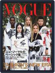 VOGUE JAPAN (Digital) Subscription January 28th, 2021 Issue