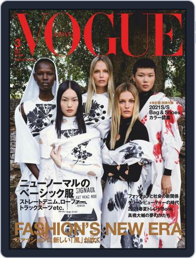 VOGUE JAPAN (Digital) January 28th, 2021 Issue Cover