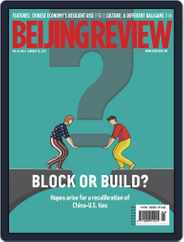 Beijing Review (Digital) Subscription January 28th, 2021 Issue