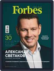Forbes Russia (Digital) Subscription February 1st, 2021 Issue