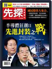 Wealth Invest Weekly 先探投資週刊 (Digital) Subscription January 28th, 2021 Issue
