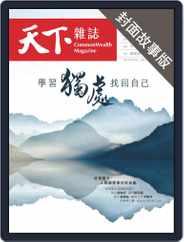 CommonWealth special subject 天下雜誌封面故事+特別企劃版 (Digital) Subscription January 28th, 2021 Issue