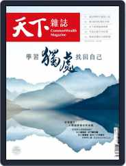 Commonwealth Magazine 天下雜誌 (Digital) Subscription January 27th, 2021 Issue