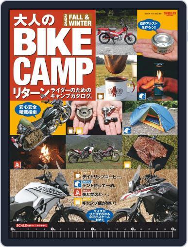三栄ムック (Digital) September 16th, 2020 Issue Cover