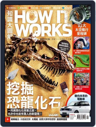 HOW IT WORKS 知識大圖解國際中文版 (Digital) January 29th, 2021 Issue Cover