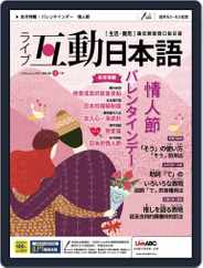 LIVE INTERACTIVE JAPANESE MAGAZINE 互動日本語 (Digital) Subscription January 29th, 2021 Issue