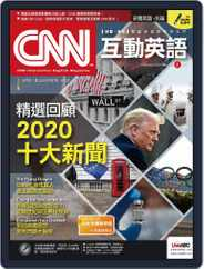 CNN 互動英語 (Digital) Subscription January 29th, 2021 Issue