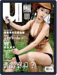Usexy 尤物 (Digital) Subscription January 29th, 2021 Issue