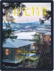 新建築 住宅特集 jutakutokushu (Digital) Subscription February 5th, 2021 Issue