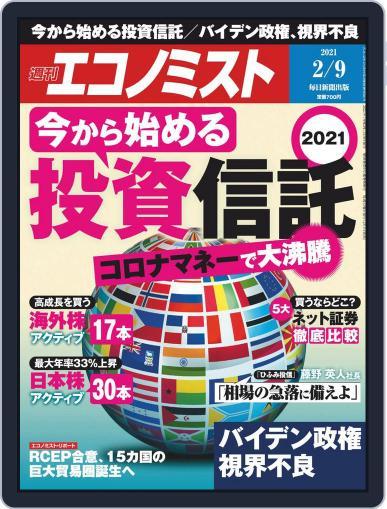 週刊エコノミスト February 1st, 2021 Digital Back Issue Cover