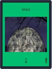 Space (Digital) Subscription February 1st, 2021 Issue
