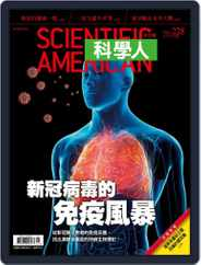 Scientific American Traditional Chinese Edition 科學人中文版 (Digital) Subscription February 1st, 2021 Issue