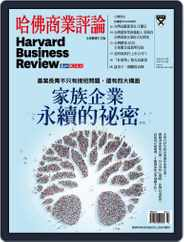 Harvard Business Review Complex Chinese Edition 哈佛商業評論 (Digital) Subscription February 1st, 2021 Issue