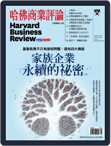 Harvard Business Review Complex Chinese Edition 哈佛商業評論 (Digital) February 1st, 2021 Issue Cover