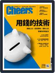 Cheers Magazine 快樂工作人 (Digital) Subscription February 1st, 2021 Issue