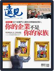 Global Views Monthly 遠見雜誌 (Digital) Subscription February 1st, 2021 Issue