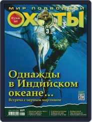 Мир Подводной Охоты (Digital) Subscription December 1st, 2020 Issue