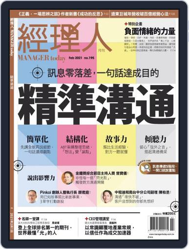 Manager Today 經理人 February 1st, 2021 Digital Back Issue Cover