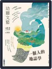 Youth Literary Monthly 幼獅文藝 (Digital) Subscription February 2nd, 2021 Issue