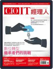 CIO IT 經理人雜誌 (Digital) Subscription February 2nd, 2021 Issue