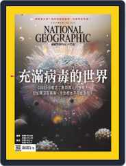 National Geographic Magazine Taiwan 國家地理雜誌中文版 (Digital) Subscription February 3rd, 2021 Issue