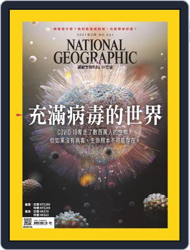 National Geographic Magazine Taiwan 國家地理雜誌中文版 (Digital) February 3rd, 2021 Issue Cover