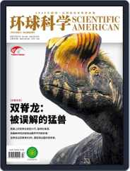 Scientific American Chinese Edition (Digital) Subscription February 3rd, 2021 Issue