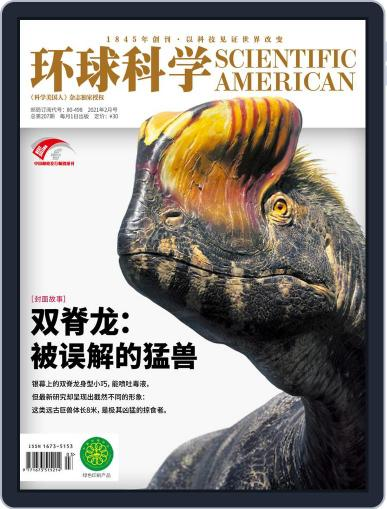 Scientific American Chinese Edition February 3rd, 2021 Digital Back Issue Cover